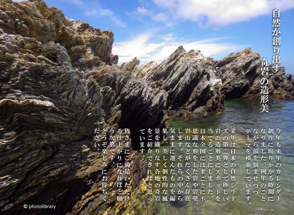2020カレンダー 奇岩 HP 20190625
